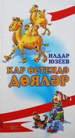 Поздравления папе с юбилеем татарские
